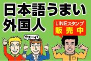 LINEスタンプ 日本語うまい外国人